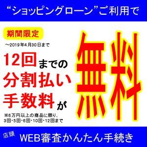 ショッピングローン金利手数料無料キャンペーン実施中!!